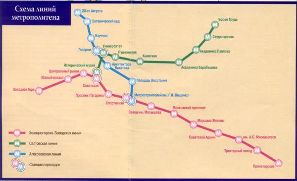 Карта-схема метро Харькова.